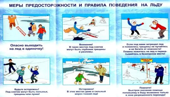 http://sorobr-5.ru/2019-2020/na_ldu.jpg