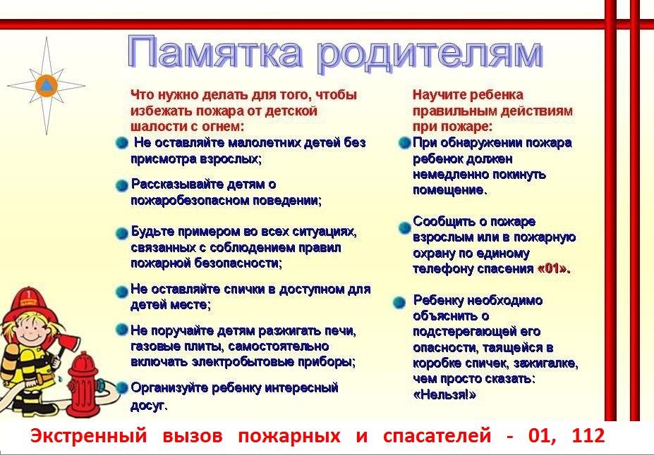 http://sorobr-5.ru/2019-2020/pozhar.jpg